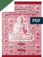Utthareetara Budurajanan - Vahansehttp://dahamvila.blogspot.com