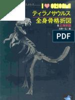 42079685 Origami Esqueleto Dinosaurio