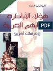هؤالإ الأباطرة وألقابهم العربية -د.علي فهمي خشيم