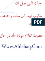 Hayatun Nabi, Life OF MUhammad s.a.w (in his Grave) by Deoband, Ahlus Sunnah Wal Jamaah, Ahlehaq