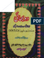 Mudodi Khumeni do bhai, Moudoodi and Khumeni(shia) two Brothers, a deep researc book by Deoband, Ahlesunnat wal jamat