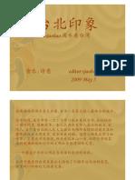 Xiaobao台北印象