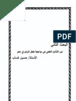 دور التامين الطبي ف مواجهة خطر المرض ف مصر