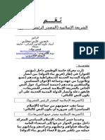الشريعة الإسلامية.doc الدكتور ، حسن علي مجلي