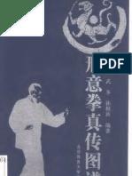 Xing Yi in Chinese Text