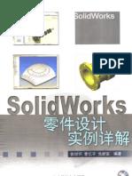 SolidWorks design manual 零件设计实例详解