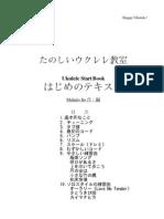 初めてのウクレレ(Ukulele Startbook)