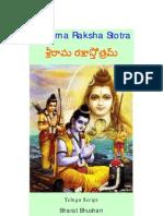 Sri Rama Raksha Stotram Telugu