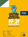 Ελληνικό Κολλέγιο Θεσσαλονίκης - Θερινή Ακαδημία Πολιτισμού