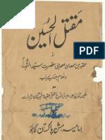 Maqtalil Hussain (a.s.) - Uqba Bin Samaan