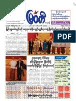 The Myawady Daily (31-7-2013)