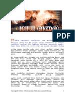 Mayavalai - P.Ragavan-(SCRIBD Font problem. Download to read)