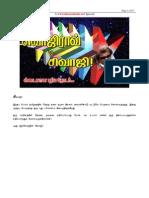 shivaji rao to sivaji-(SCRIBD Font problem. Download to read)