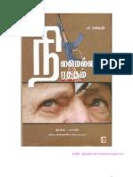 Nilamellam Raththam 2-(SCRIBD Font problem. Download to read)