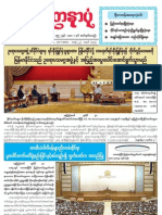 Yadanarpon Newspaper (31-7-2013)