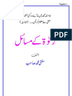 Zakat Ke Masail Urdu