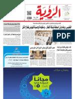 Alroya Newspaper 31-07-2013