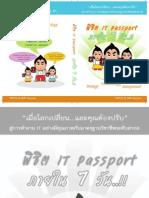 พิชิต IT Passport ภายใน ๗ วัน