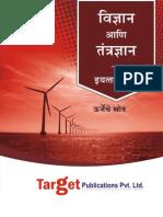 Science Book Marathi Medium Maharashtra Ssc