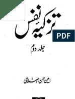Tazkeea e Nafs Part 2 By Amin Ahsan Islahi