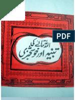 ALLAH kiTanbih Aur Khoshkhabri