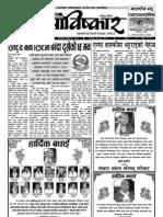 Abiskar National Daily Y2 N163.pdf