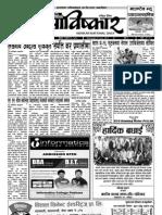 Abiskar National Daily Y2 N164.pdf