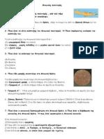 Μινωικός πολιτισμός (εξετασεις)