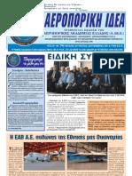 aeroporiki_idea74
