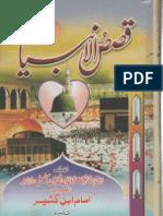 Qasas-ul-Ambia-IbneKaseer