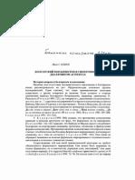 Болгарский конъюнктив в синхронном и диахронном аспектах