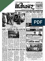 Abiskar National Daily Y2 N165.pdf