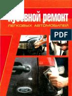 Kuzovnoy_remont-0