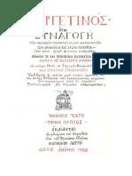 Ευεργετινός. Τόμος Πρώτος (Υπόθεσις Α΄- ΚΕ΄)