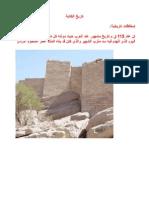 تاريخ الكتابة العربية (الخط الكوفي) الجزء 1-3