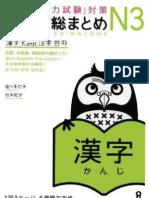Nihongo Sou Matome N3 - Dokkai