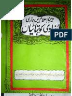 Deen e Islam Me Hamari Bunyadi Galtian
