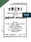Anjali Vaibhavam