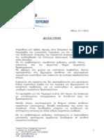 ΔΤ - Ψήφιση Τουριστικού Νομοσχεδίου