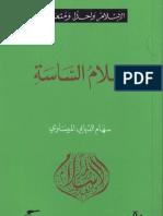 إسلام الساسة - سهام الدبابي الميساوي.pdf