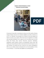 Παραλαϊκή οδού Φυλής.doc
