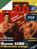 Культура тела 2001 03