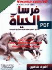 الحياة_أشرف شاهين