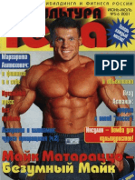 Культура тела 2001 05-06