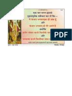 Main Kewal Bhagavan Ka Hu-Shrimad Bhagavad Gita