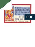 Sansaar se Sukh Ki Aashaa Mat Rakho-Shrimad Bhagavad Gita