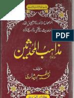 Mazahib Ul Mohaddiseen