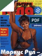 Культура тела 2001 08