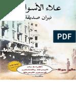 نيران صديقة - مجموعة علاء الاسواني الجديدة