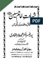 Shahadat-e-Hussain (a.s.)